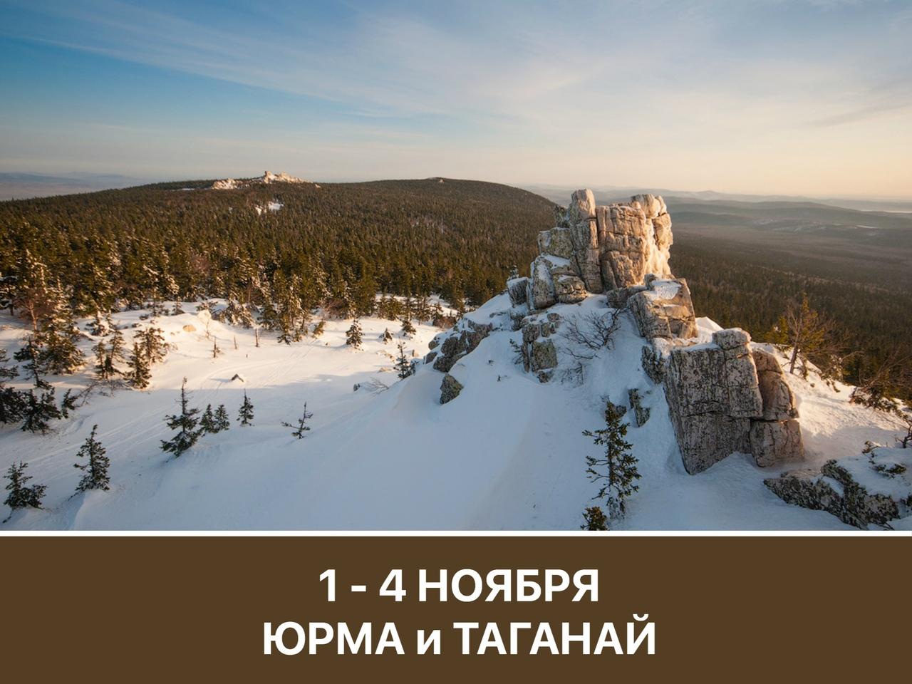 Афиша Тюмень Юрма и другой Таганай / 1 - 4 ноября