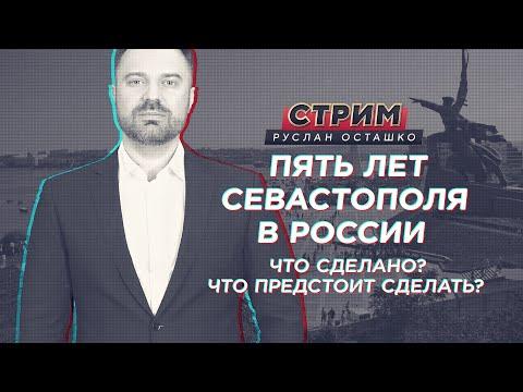 Пять лет в России: что сделано и что предстоит сделать в Севастополе? (Руслан Осташко. Стрим)