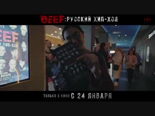 Премьерный показ BEEF: Русский хип-хоп в Тюмени