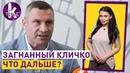 Кличко перед нокаутом запрет на строительство в Киеве 88 Влог Армины