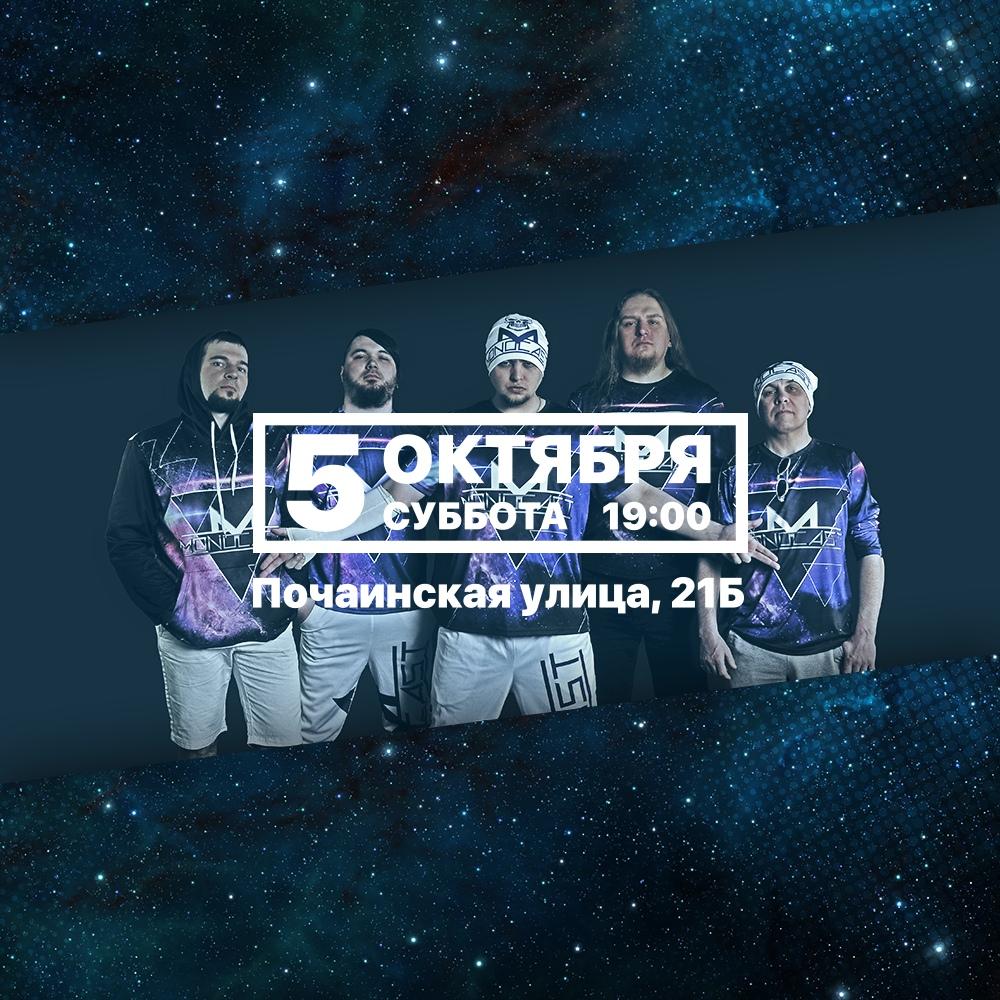 """Афиша Нижний Новгород MONOCAST - Презентация альбома """"Элемент"""""""