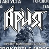 20 августа АРИЯ в Новороссийске / Новый альбом