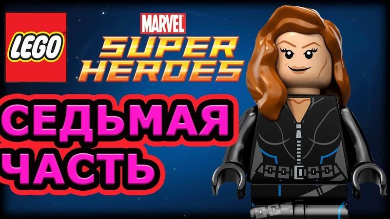 LEGO Marvel Super Heroes Прохождение Часть 7 Локи
