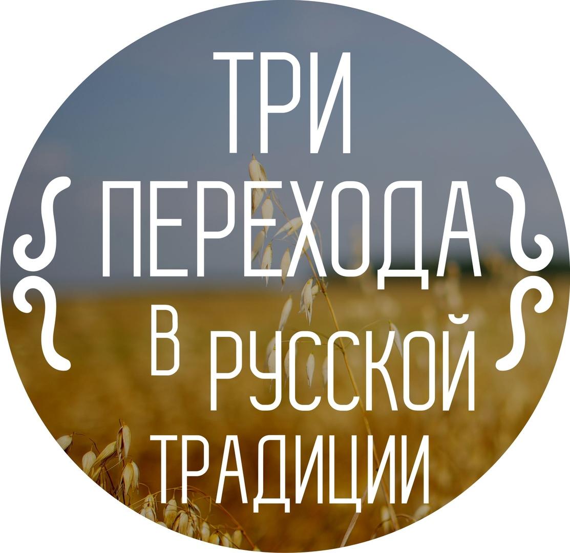Афиша Новосибирск 3 перехода в традиции: рождение, свадьба, смерть