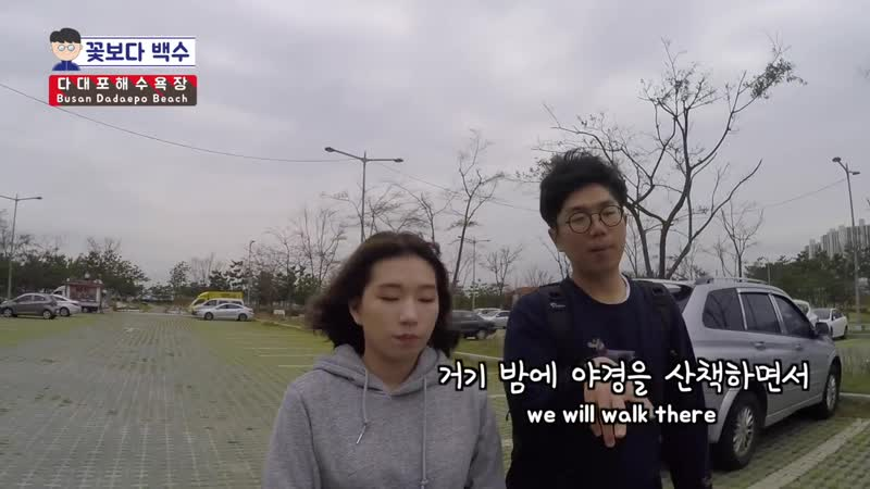 [ENG] 부산여행 9 다대포 해수욕장 폭망전 Busan Travel Dadaepo Beach 꽃보다백수