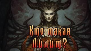 Кто такая Лилит Diablo 4