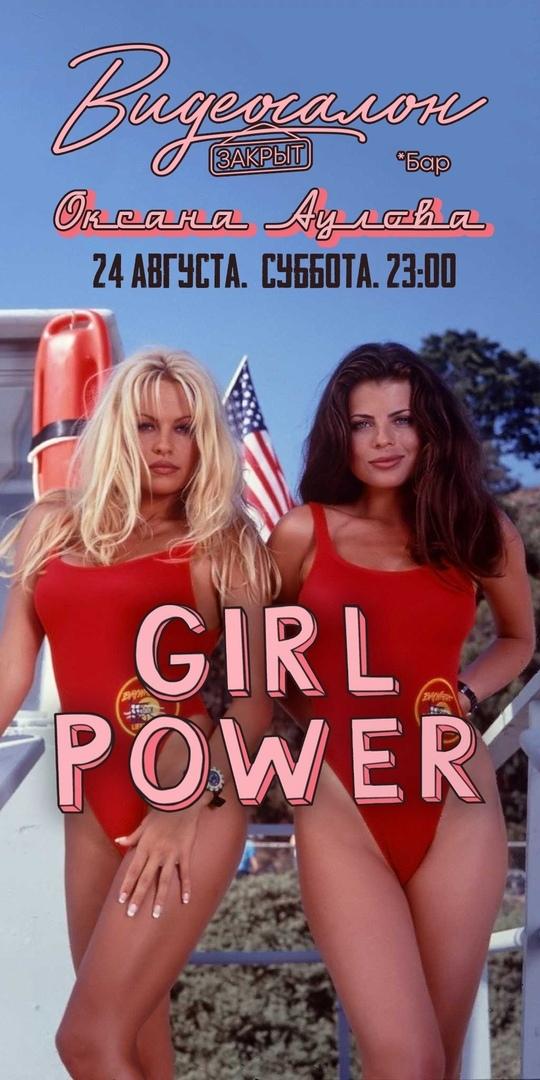 Афиша Girl Power Party / Видеосалон / 24.08