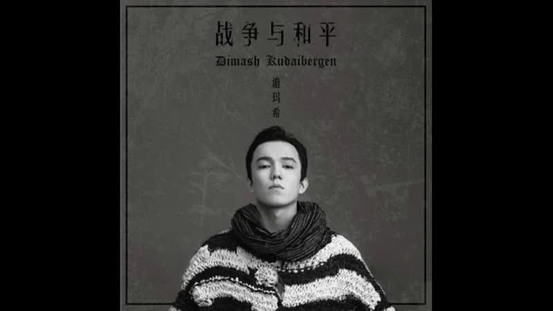 War and Peace - Dimash Kudaibergen (Official Audio) _ [ENG_RU_ESP SUB] (1).mp4