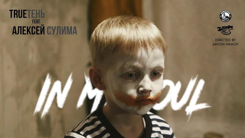 TRUEтень Алексей Сулима - In My Soul