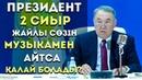 Бұрынғы президент Нұрсұлтан Әбішұлы Назарбаев 2 сиыр жайлы сөзін әуенмен айтса қалай болады Aipan