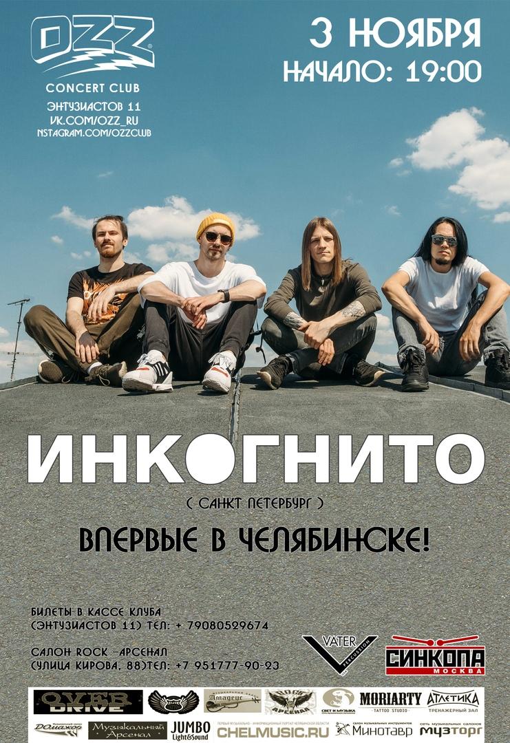 Афиша Челябинск ИНКОГНИТО / 3 ноября / клуб OZZ