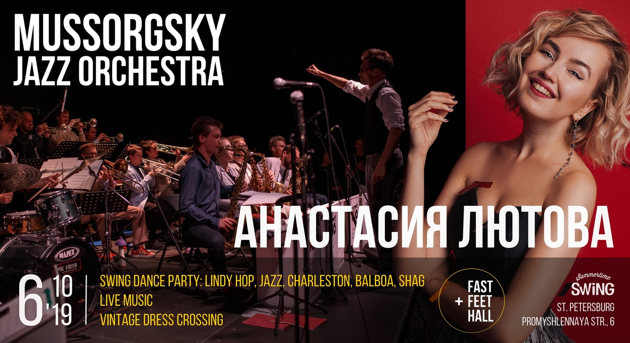 06.10 Анастасия Лютова и Mussorgsky Jazz Orchestra в клубе  Summertime Swing!
