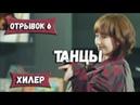 Танцы корейцев 💃 смешной отрывок из Хилер 💕 Healer 💕 Ji Chang Wook