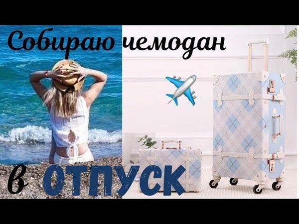 Собираю Чемодан в Отпуск ✈️ Вещи , Обувь Уход/ Pack with Me for Vacation