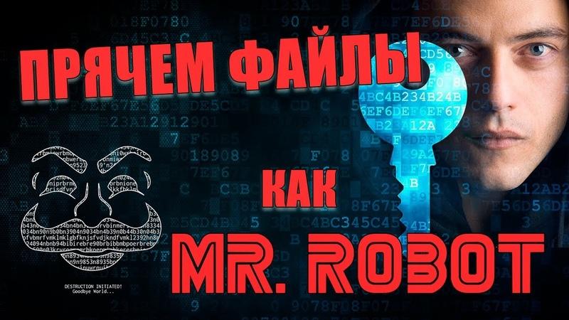 Прячем файлы как Mr. Robot. Обзор VeraCrypt и DeepSound