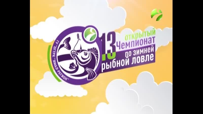 XIII открытый Чемпионат по зимней рыбалке ОГТРК Ямал-Регион