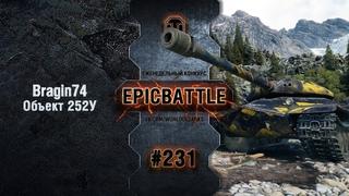 EpicBattle #231: Bragin74 / Объект 252У World of Tanks