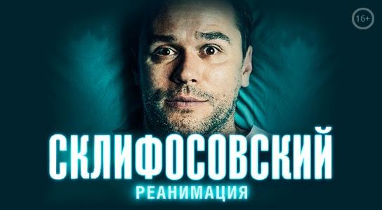 Склифосовский • 5 сезон 4 серия