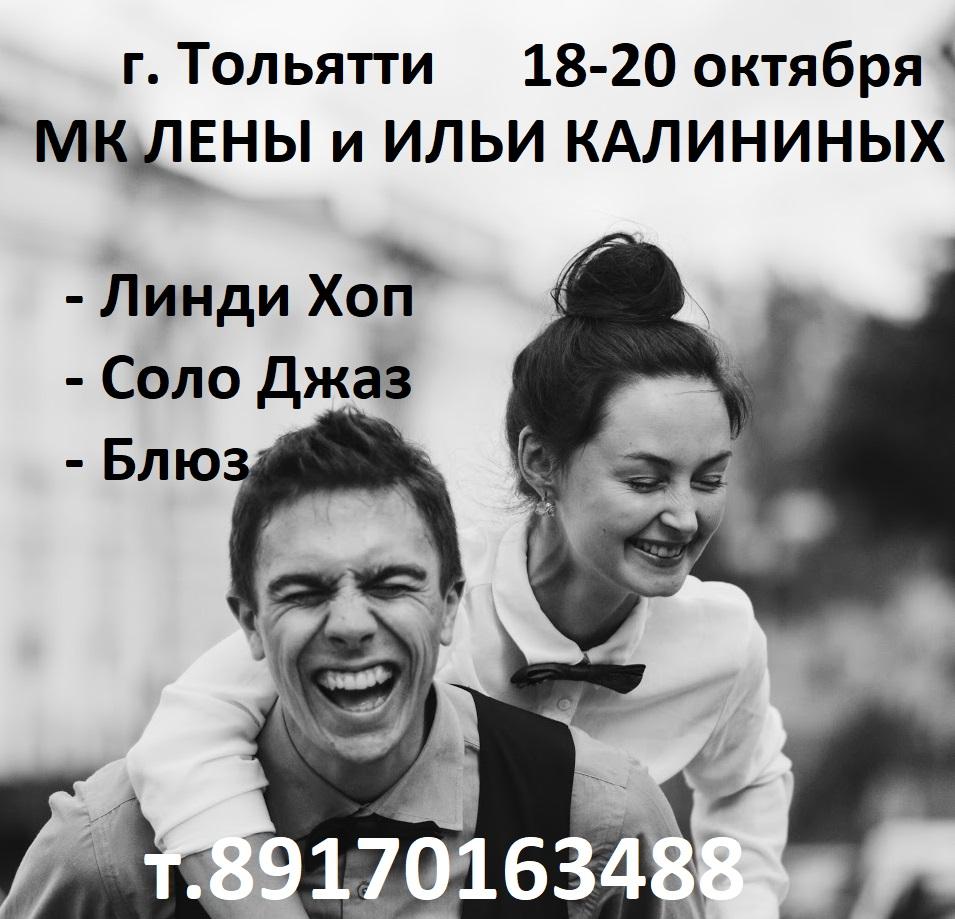 Афиша Тольятти 18-20.10 МК Калининых в тлт.