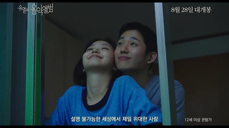 유열의 음악앨범 (Tune in for Love, 2019) 캐릭터 예고편