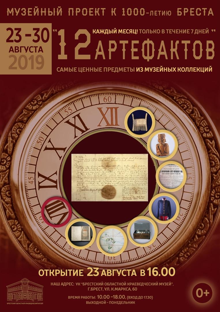 Документ с автографом Станислава Августа Понятовского покажут в краеведческом музее