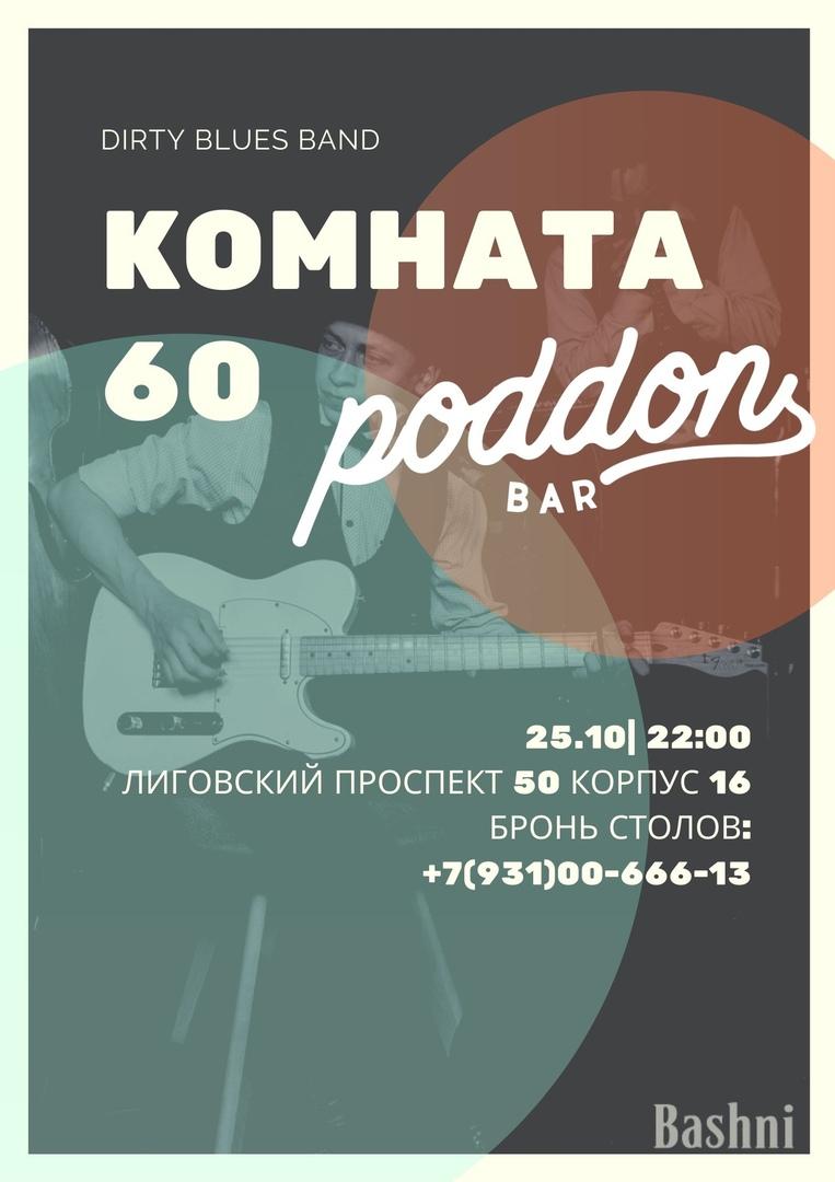 25.10 Группа Комната 60 в баре Поддон!
