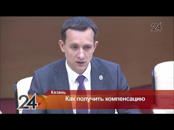 Татарстан: Зеленодольцы смогут получить компенсацию за покупку оборудов