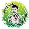 ◪🏃 МЕМОРИАЛ Ю.В. ЛЕБЕДИНСКОГО ◪🏃