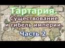 Александр Чукланов Тартария существование и гибель империи Часть 2