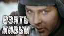 Взять живым (1982). 2 серия