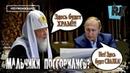 Путин и Гундяев поссорились Чтопроизошло