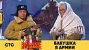 Бабушка в армии Уральские Пельмени Джентльмены без сдачи