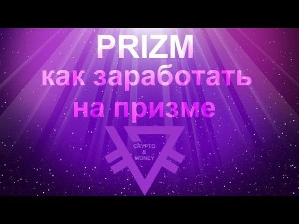 Обзор монеты PRIZM кошелек внутри телеграм бота(space bot wallet) криптовалюта с доходом 0.9%/1 день