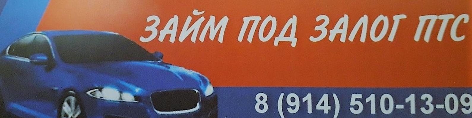 Быстрый займ под залог птс Напольный проезд займ под птс авто Архитектора Власова улица