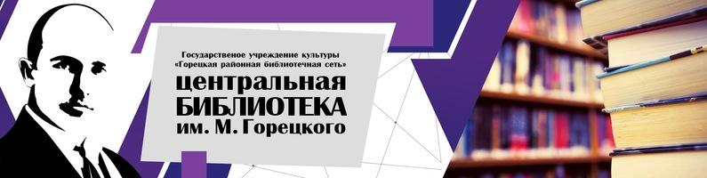 Центральная библиотека им. М. Горецкого в контакте