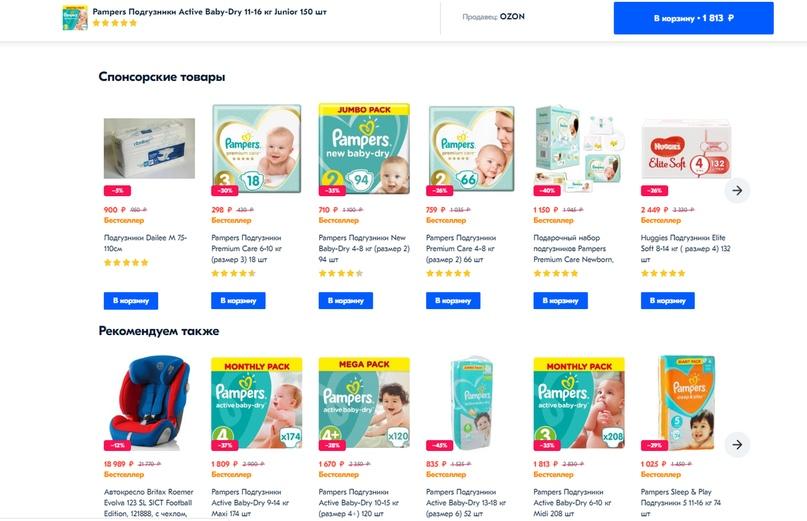 Улучшаем поведенческие факторы в интернет магазине, изображение №3