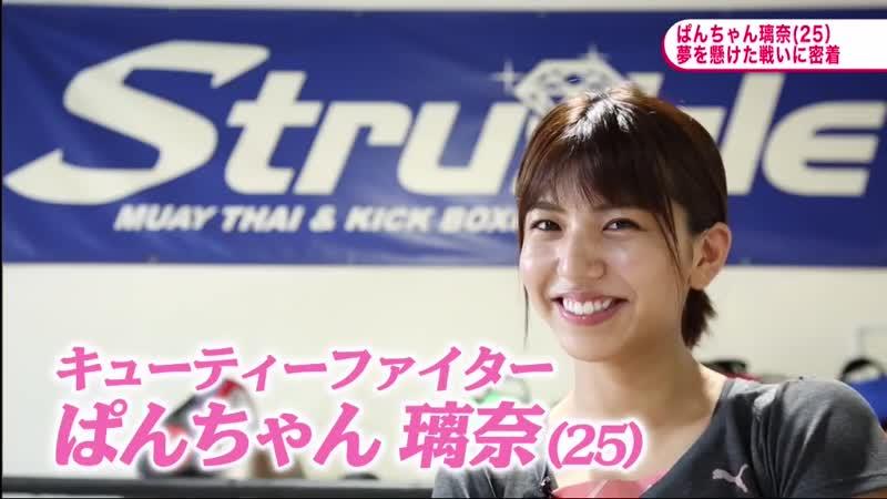 2019.08.19 TOKYO LOVE SPORTS - PANCHAN RINA OKAMOTO