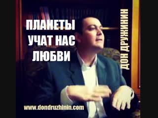 Дон Дружинин | Планеты Учат нас Любви