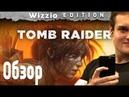 Shadow of the tomb raider лучший приключенческий экшен или полный провал а Драке выиграл Wizzio