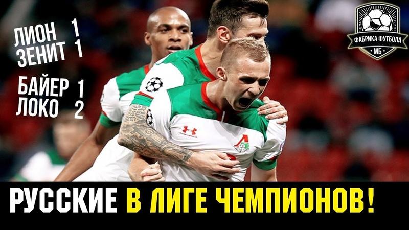 Локомотив крут! Зенит в порядке | Лион – Зенит | Байер – Локомотив