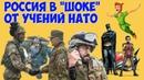 ✅ Как учения НАТО Единый трезубец 2018 повергли Россию в шок Суть вещей