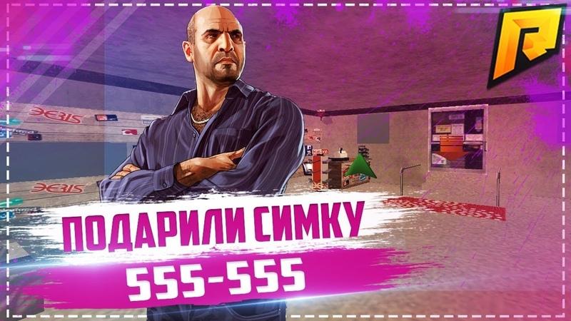 RADMIR CRMP 05 ПОДАРИЛИ ТОП СИМКУ 555 555 НОВЫЙ VIP ДОМ ROBINSON R44