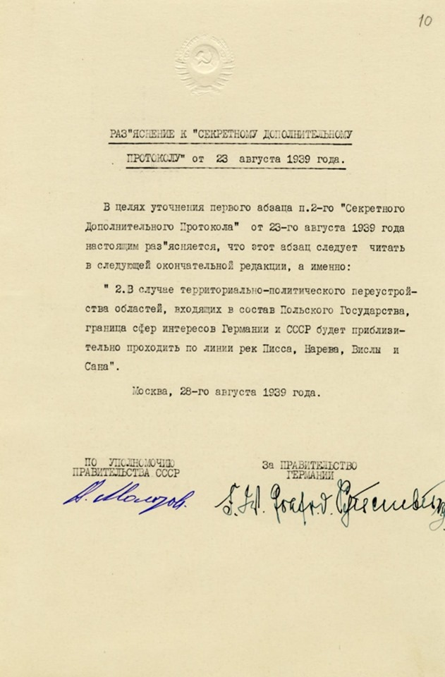 Пакт Молотова-Риббентропа и секретный протокол к нему