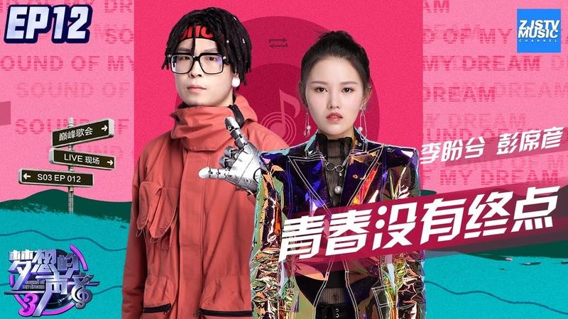 [ CLIP ] 彭席彦 李盼兮《青春没有终点》《梦想的声音3》EP12 20190111 /浙江卫视官方音200