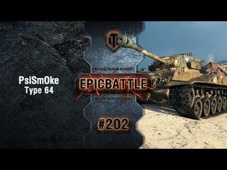 EpicBattle #202: PsiSmOke / Type 64 World of Tanks