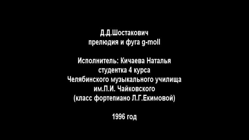 Д Д Шостакович Прелюдия и фуга соль минор Н Кичаева