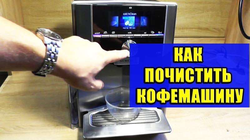 Инструкция по обслуживанию кофемашин Siemens EQ9 S700 TI90721RW
