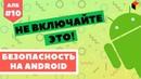 Самая опасная настройка на Андроид [Android ЛИКБЕЗ №10]