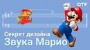 Как устроен звук в Марио Гармонизация Секрет звукодизайна Nintendo