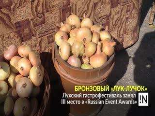 """""""Лук-лучок"""" вошел в число лучших фестивалей страны"""